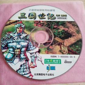 游戏光盘三国世纪免费体验版