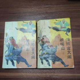 洪熙官大闹峨嵋山-上下册-,-89年一版一印