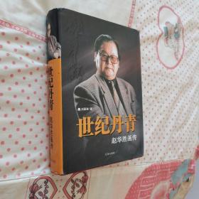 世纪丹青——赵华胜画传【16开精装本 原价350元 印数2500册】