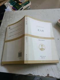 在人间(外国文学名著文库)