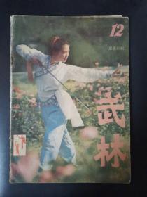 武林 (1982年第12期)