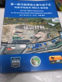 第一期污染场地土壤与地下水风险评估技术RBCA培训班 培训教材