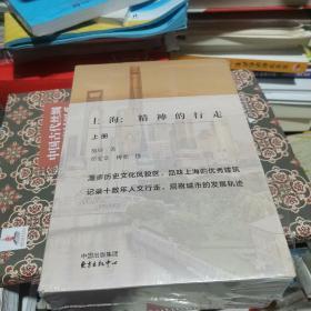 上海:精神的行走