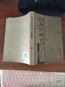 山海经研究  张春生  著 上海社会科学院出版社