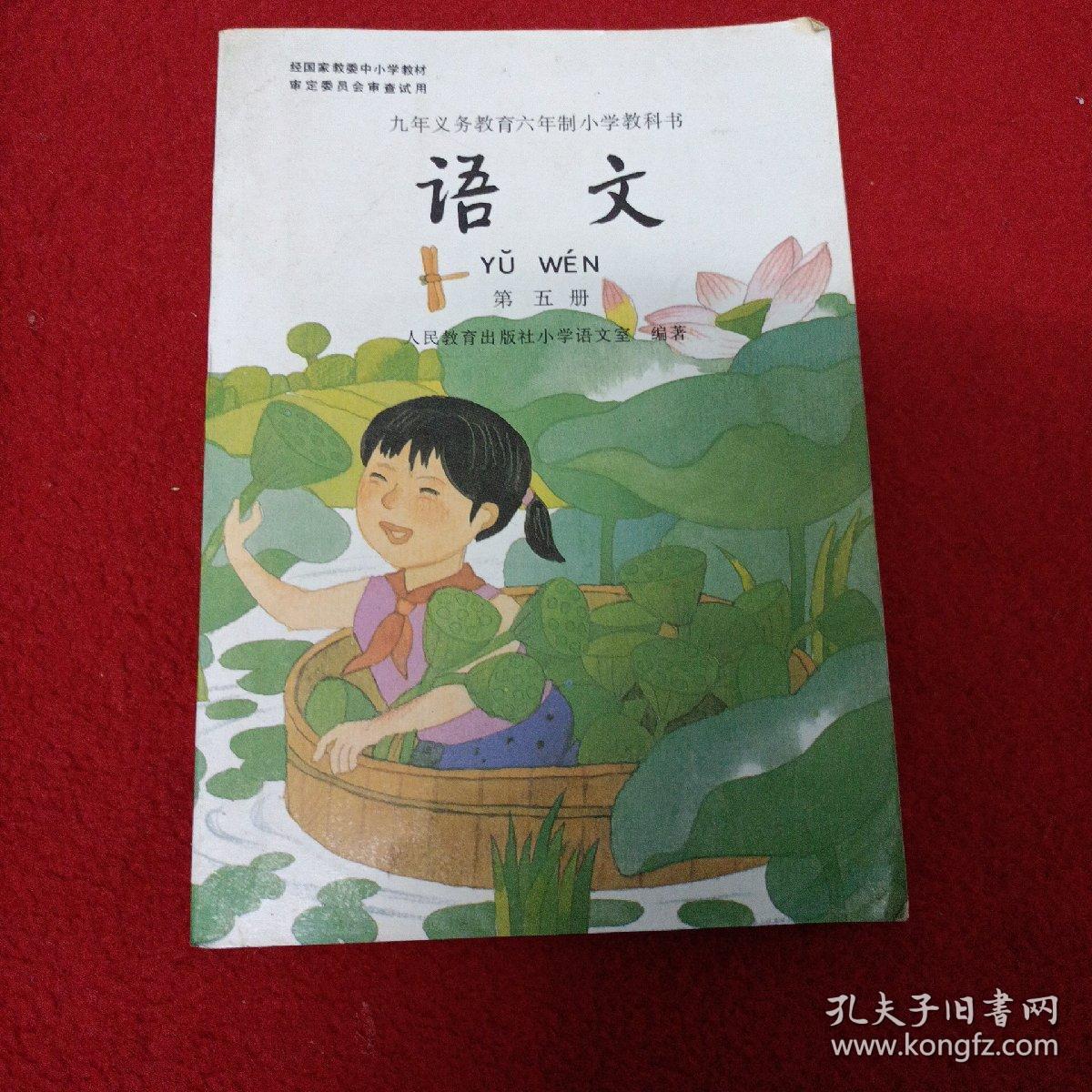 九年义务教育六年制小学教科书语文第五册(未用本)
