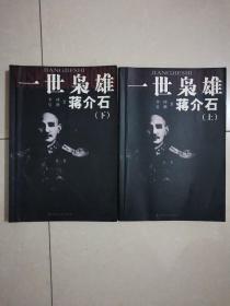 一世枭雄蒋介石(上下)