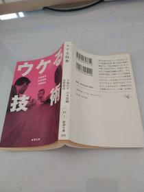 日文原版,技术