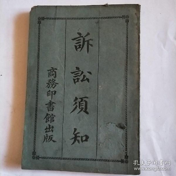 诉讼 须知(中华民国九年出版 )