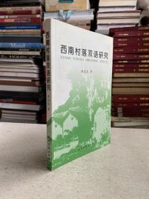 西南村落双语研究——本书对中国西南民族村落形态结构以及社会政治经济情况,特别是语言情况进行了分析,对一些村落语言使用成因、特点进行了研究,对双语教育的前景进行了论述。