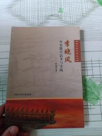李晓风历史教学思考与实践(书边破损、详情看图)