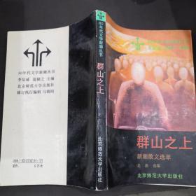 群山之上-新潮散文选萃 80年代文学新潮丛书