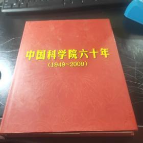 中国科学院六十年(1949——2009)