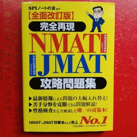 (日文原版):全面改订板完全再现NMATJMAT攻略问题集