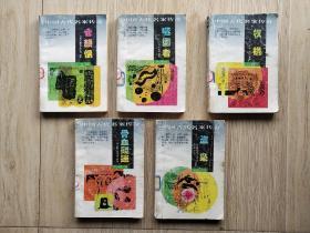 中国古代名案传奇(仓颉恨 噬国者  权祸 骨血疑迷  盗枭 )5册合售