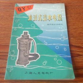 QY型油浸式潜水电泵使用维护说明书