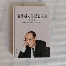 俞伟超先生纪念文集 怀念卷