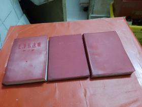 毛泽东选集【第2--3--4册】3本合售---红胶皮版