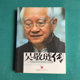 吴敬琏传:一个中国经济学家的肖像(塑封95品)
