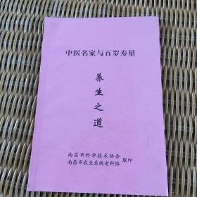 中医名家与百岁寿星 养生之道