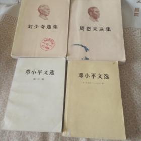 邓小平文选两本+刘少奇选集上卷+周恩来选集上卷