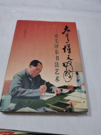 大笔一挥天地惊:论毛泽东书法艺术