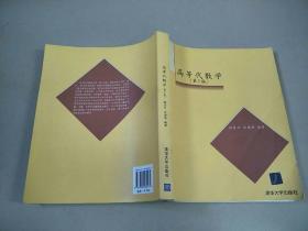 高等代数学(第2版)   原版二手内页有少量笔记