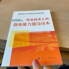 专业技术人员创业能力建设读本