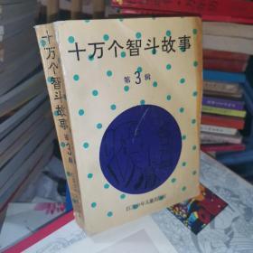 十万个智斗故事:第三辑