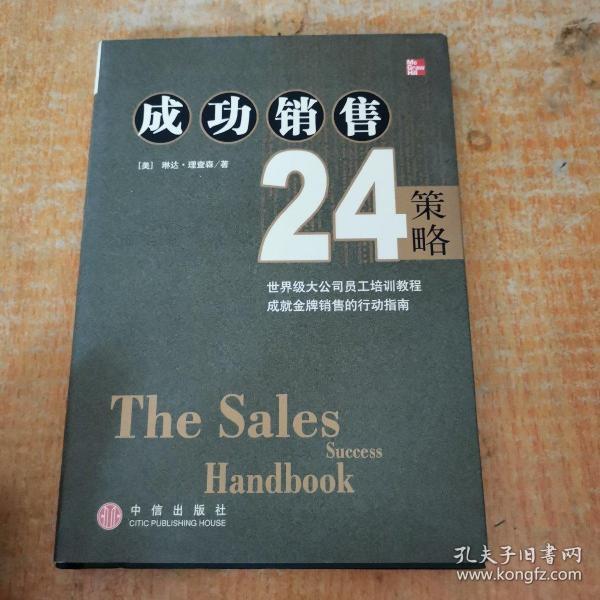成功销售24策略
