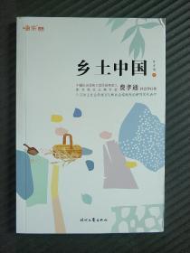 乡土中国(高中语文教材推荐阅读书目)
