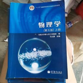 物理学(上册)(第5版)