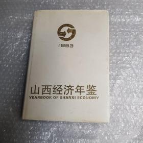 山西经济年鉴  1993