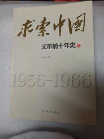 求索中国:文革前十年史上册