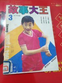故事大王1994年3