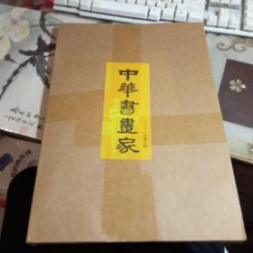 中华书画家, 【2021年第7期. 未拆封】