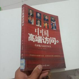 中国高端访问 陆