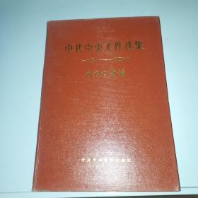 中共中央文件选集 1948-1949  (14)【红壳一版一印】