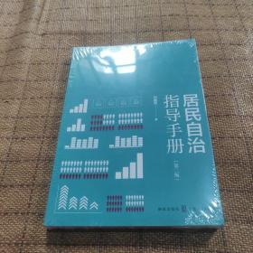 居民自治指导手册(第二版)《全新未拆封》