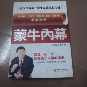 蒙牛内幕:时代光华培训大系