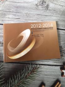 中华人民共和国贵金属纪念币图录(玖 2012-2014)