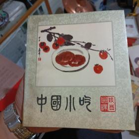 中国小吃 (陕西风味)
