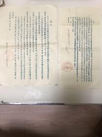 老通知(合肥矿业学院1956年通知两份)即现在的合工大