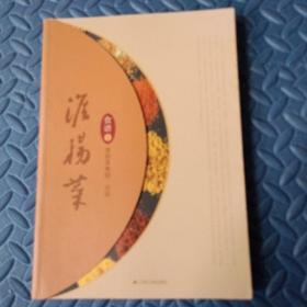 淮扬菜食谱1