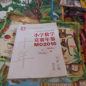 小学数学竞赛年鉴 MO2016 有一处填写