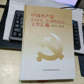 中国共产党南充市第一至六届代表大会文件汇编1993-2016