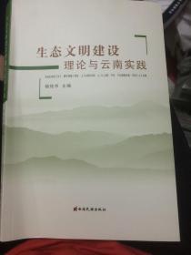 生态文明建设理论与云南实践