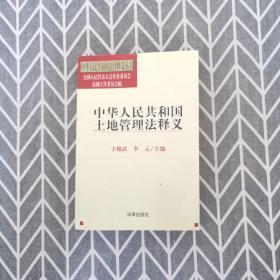 中华人民共和国土地管理法释义——中华人民共和国法律释义丛书