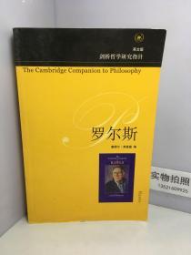 罗尔斯:剑桥哲学研究指针(英文版)一版一印