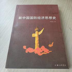 新中国国防经济思想史