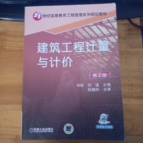 建筑工程计量与计价(第2版)/21世纪高等教育工程管理系列规划教材